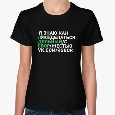 Женская футболка Жесть, как она есть