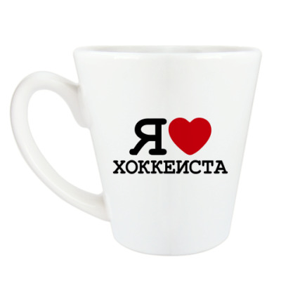 Чашка Латте Я люблю хоккеиста