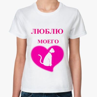 Классическая футболка  'Люблю моего кота'