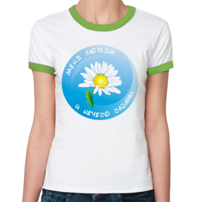 Женская футболка Ringer-T Меня любят, и нечего гадать :)