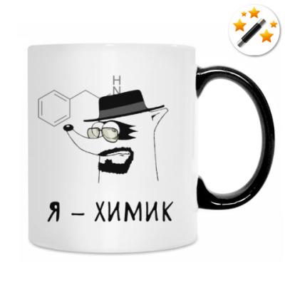 Енот 'Я - химик!'