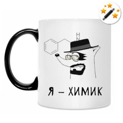 Кружка-хамелеон Енот 'Я - химик!'