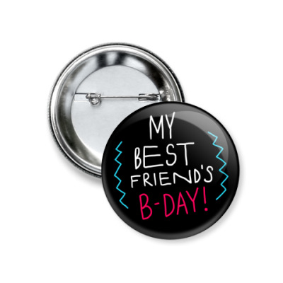 Значок 37мм My best friend's Birthday!