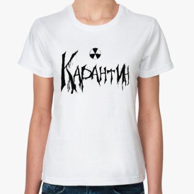 Классическая футболка Карантин
