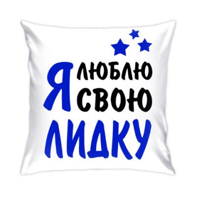 Подушка Я люблю свою Лидку