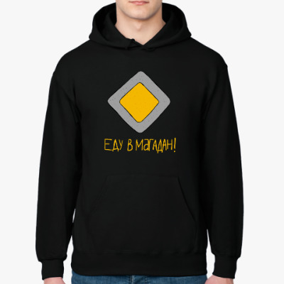 Толстовка худи 'ЕДУ В МАГАДАН'