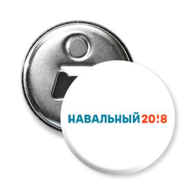 Магнит-открывашка Навальный 2018