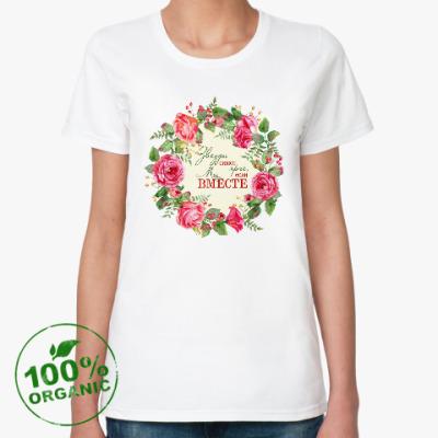 Женская футболка из органик-хлопка Подарок любимому человеку