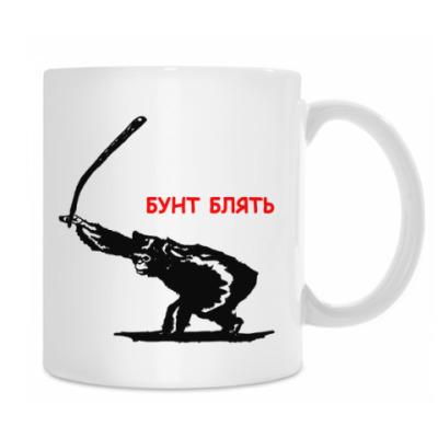 БУНТ БЛЯТЬ  обезьяна monkey