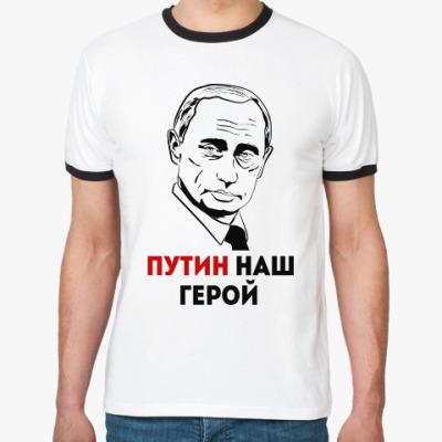 Футболка Ringer-T Путин наш Герой
