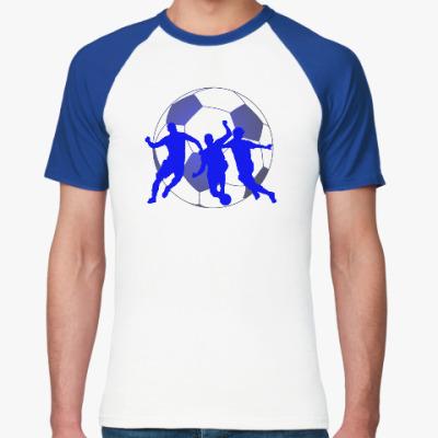 Футболка реглан Я люблю футбол