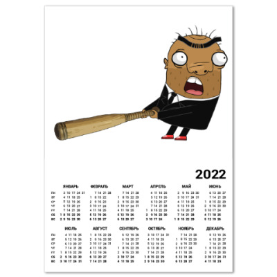 Календарь Шамиль с битой