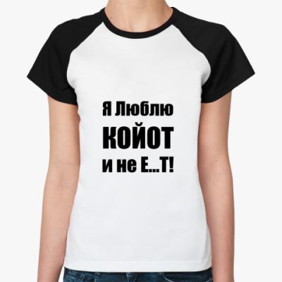 Женская футболка реглан Я люблю Койот