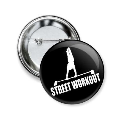Значок 50мм Street Workout