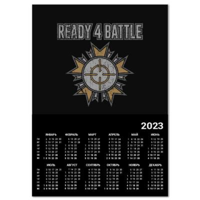 Календарь Ready 4 Battle