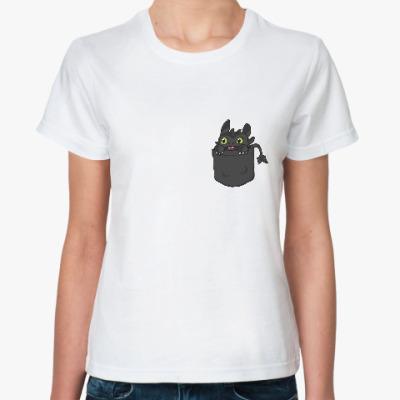 Классическая футболка Ночная Фурия в кармане