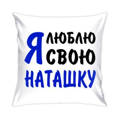 Подушка Я люблю свою Наташку
