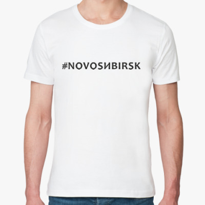 Футболка из органик-хлопка #NOVOSИBIRSK
