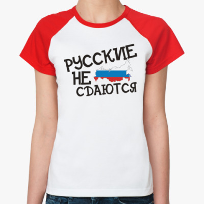 Женская футболка реглан русские не сдаются