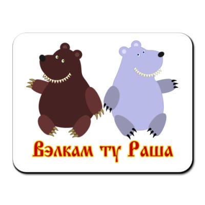 Коврик для мыши Russian bears