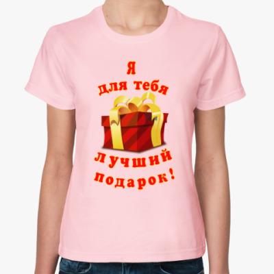 Женская футболка Я - лучший подарок!