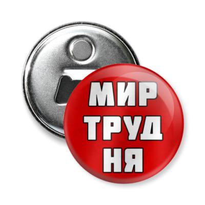 Магнит-открывашка МИР ТРУД НЯ