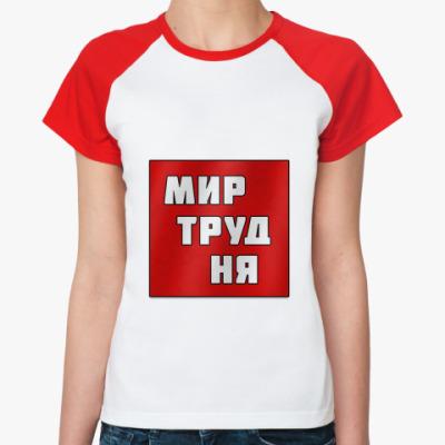Женская футболка реглан МИР ТРУД НЯ