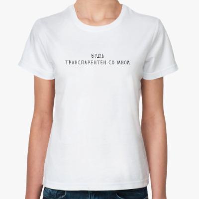 Классическая футболка Будь транспарентен со мной