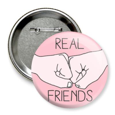 Значок 75мм Реальные друзья