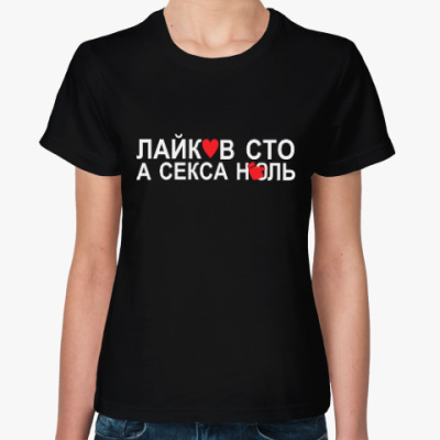 Женская футболка сто лайков