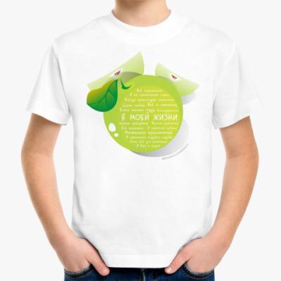 Детская футболка Яблоко-Аффирмации В моей жизни