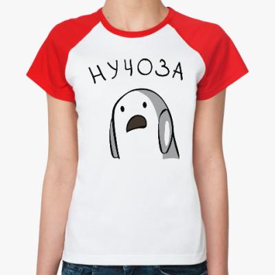 Женская футболка реглан Нучоза