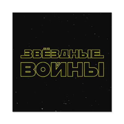 Наклейка (стикер) Звездные Войны