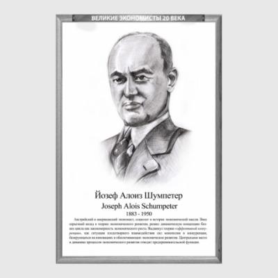Постер Йозеф Алоиз Шумпетер
