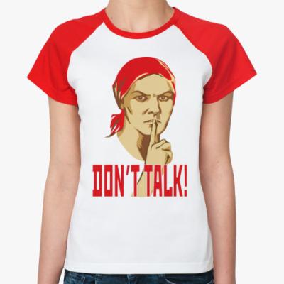 Женская футболка реглан DON'T TALK!