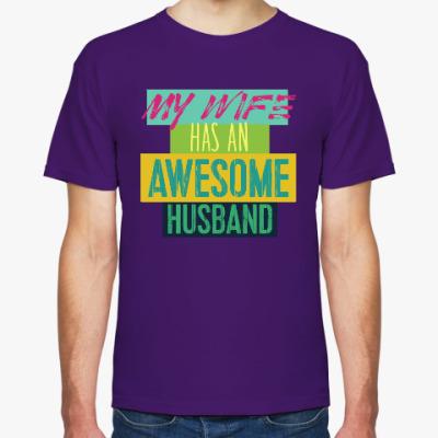 Футболка MY WIFE HAS AN AWESOME HUSBAND