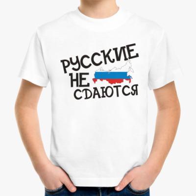 Детская футболка русские не сдаются