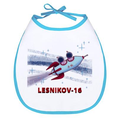 Слюнявчик Слюнявчик Lesnikov-16