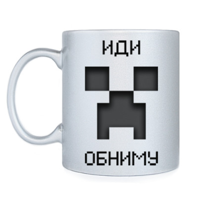 Кружка Иди Обниму Minecraft Creeper