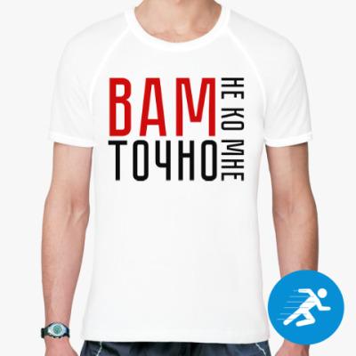 Спортивная футболка Вам точно не ко мне