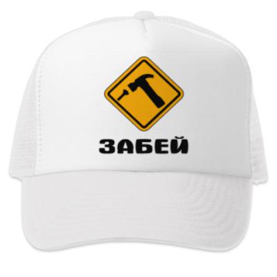 Кепка-тракер Забей