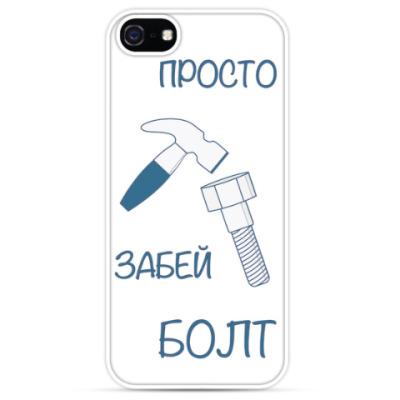 Чехол для iPhone  Просто забей болт