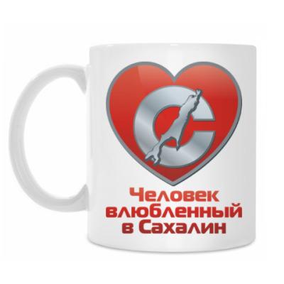 Кружка I love Sakhalin. Люблю Сахалин