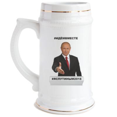 Пивная кружка Путин В.В.