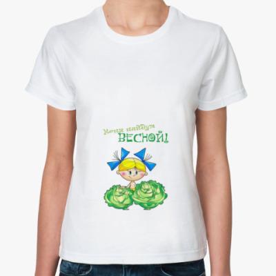 Классическая футболка МЕНЯ НАЙДУТ ВЕСНОЙ - ДЕВОЧКА