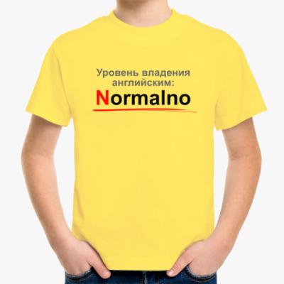 Детская футболка Уровень английского: Normalno