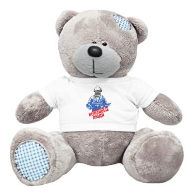 Плюшевый мишка Тедди Вежливые Люди