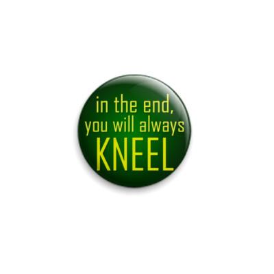 Значок 25мм You will always kneel