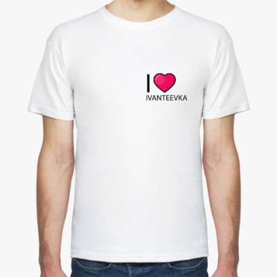 Футболка Я люблю Ивантеевку!
