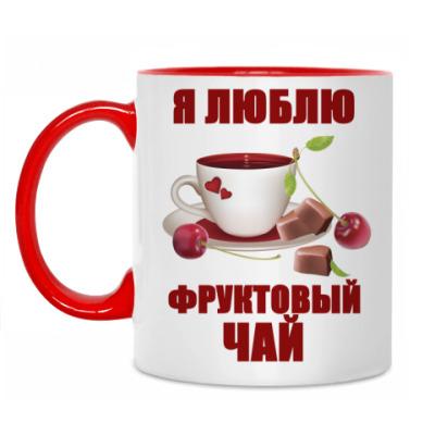 Кружка Я люблю фруктовый чай